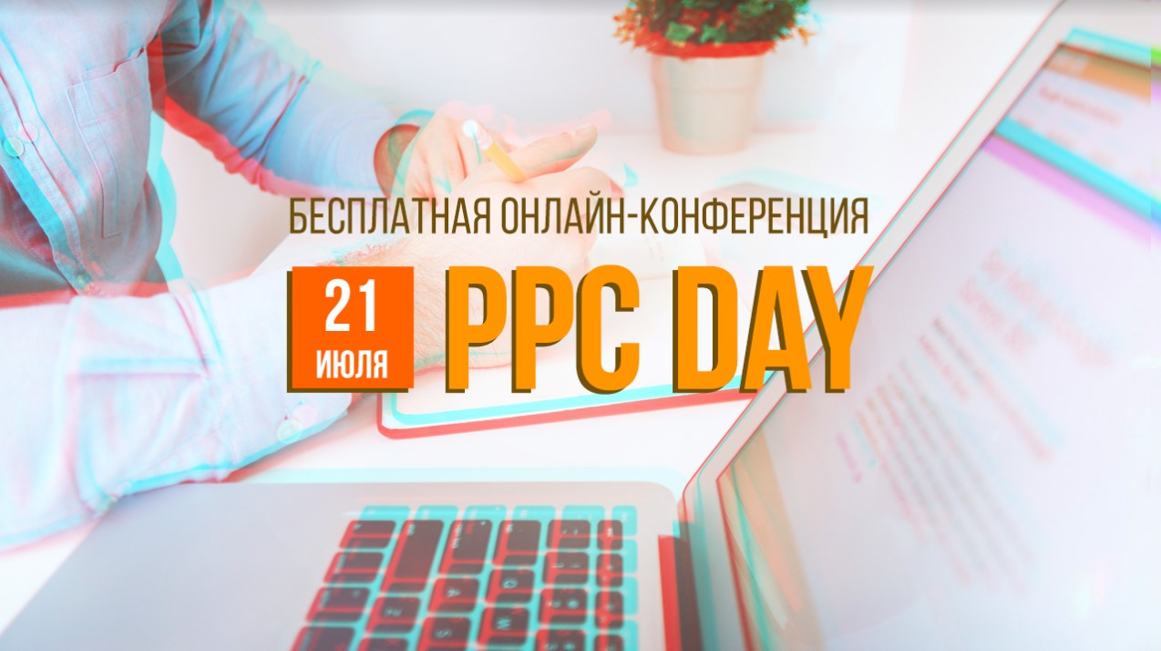 WebPromoExperts PPC Day, a free online conference on effective contextual advertising - July 21
